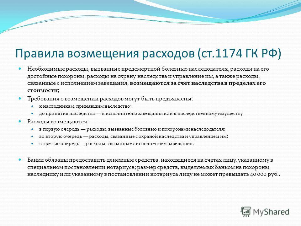 Правила возмещения расходов (ст.1174 ГК РФ) Необходимые расходы, вызванные предсмертной болезнью наследодателя, расходы на его достойные похороны, расходы на охрану наследства и управление им, а также расходы, связанные с исполнением завещания, возме