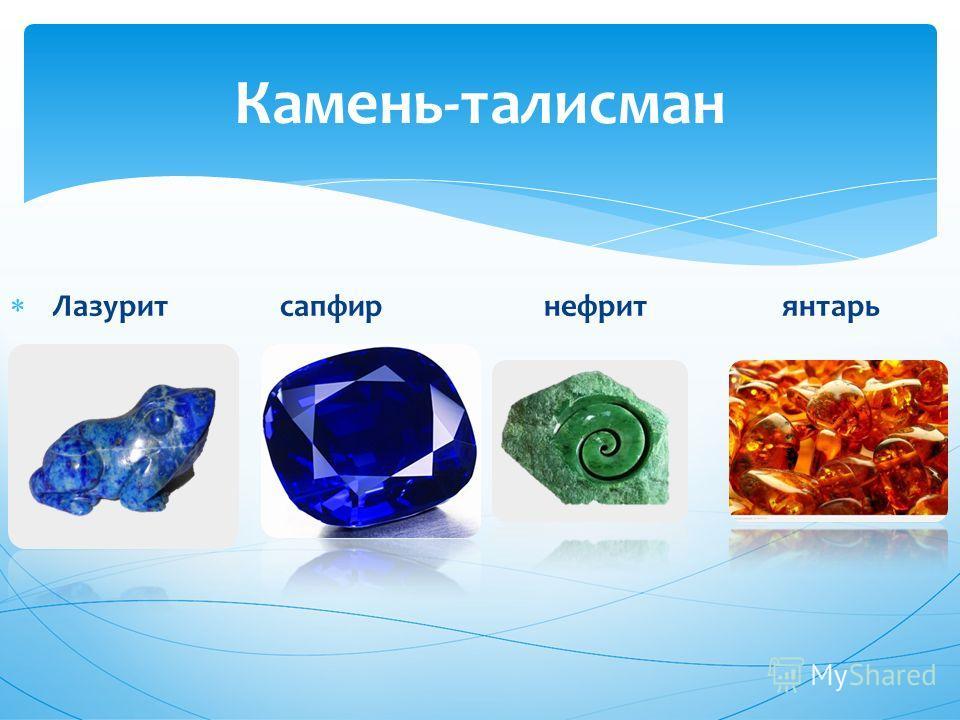 Лазурит сапфир нефрит янтарь Камень-талисман