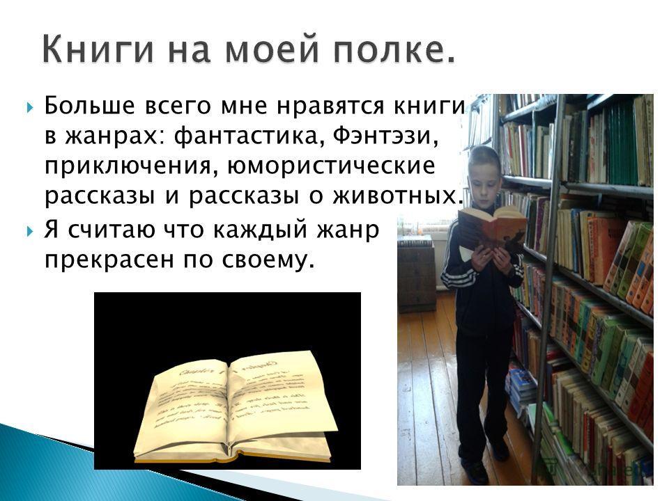 У меня большая домашняя библиотека. Она насчитывает около 300 книг. Среди них энциклопедии Часть книг лежат на моей полке, а часть у бабушки.