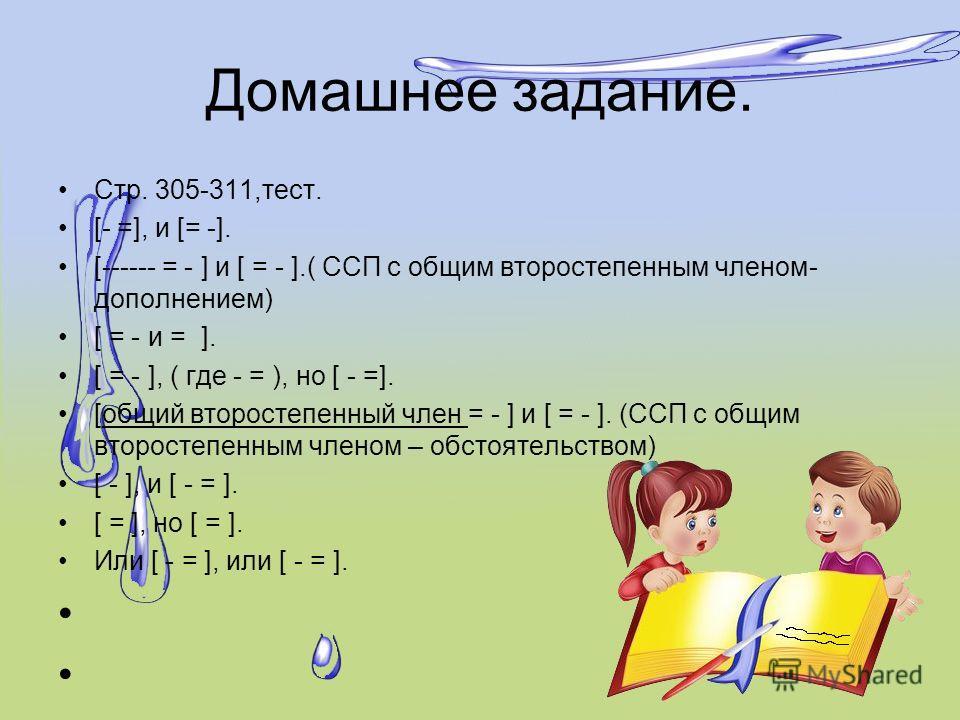 Домашнее задание. Стр. 305-311,тест. [- =], и [= -]. [------ = - ] и [ = - ].( ССП с общим второстепенным членом- дополнением) [ = - и = ]. [ = - ], ( где - = ), но [ - =]. [общий второстепенный член = - ] и [ = - ]. (ССП с общим второстепенным члено