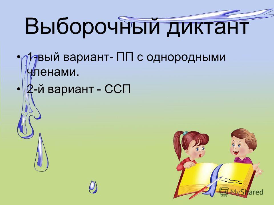 Выборочный диктант 1-вый вариант- ПП с однородными членами. 2-й вариант - ССП