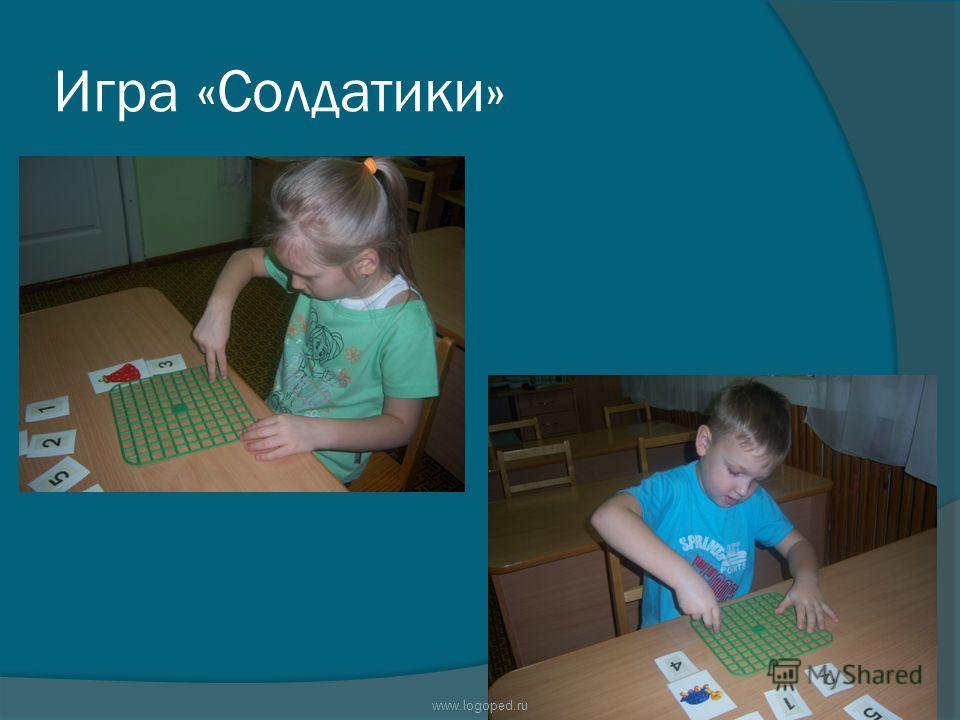 Игра «Солдатики» www.logoped.ru