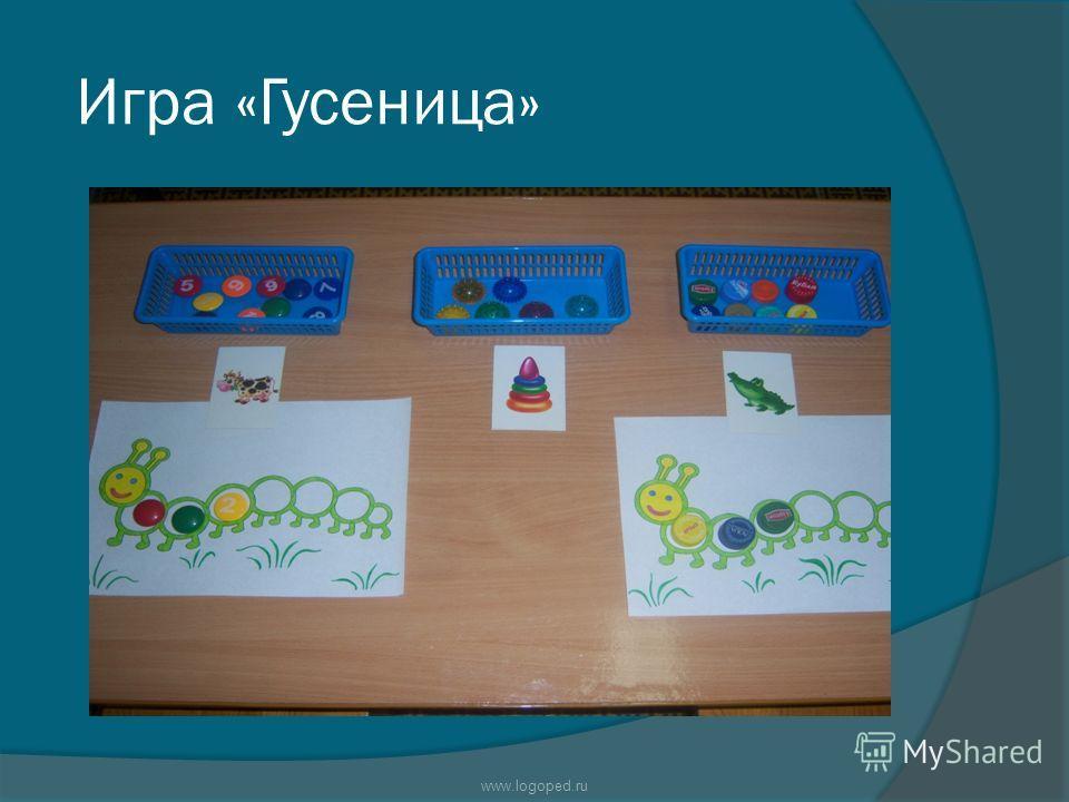 Игра «Гусеница» www.logoped.ru