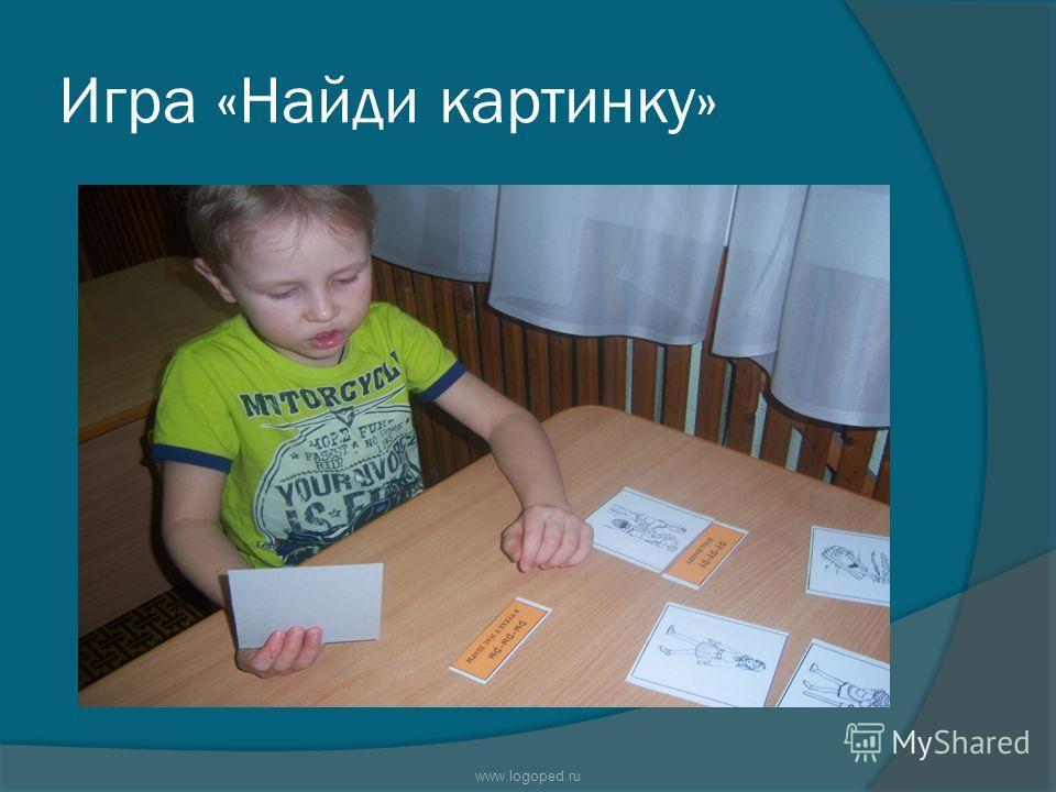 Игра «Найди картинку» www.logoped.ru