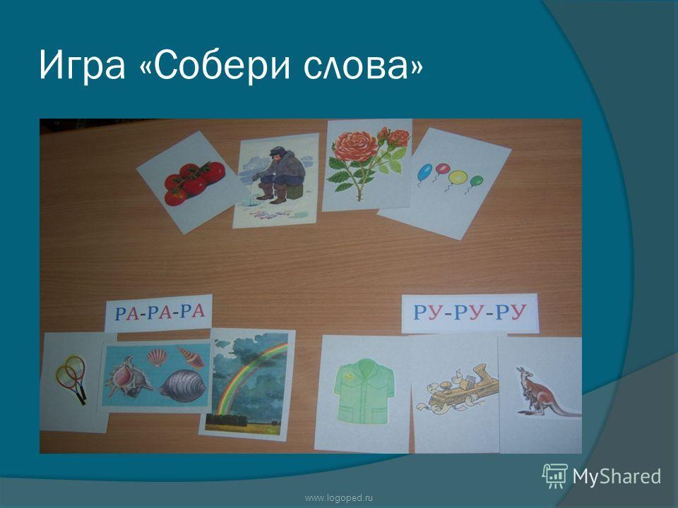 Игра «Собери слова» www.logoped.ru
