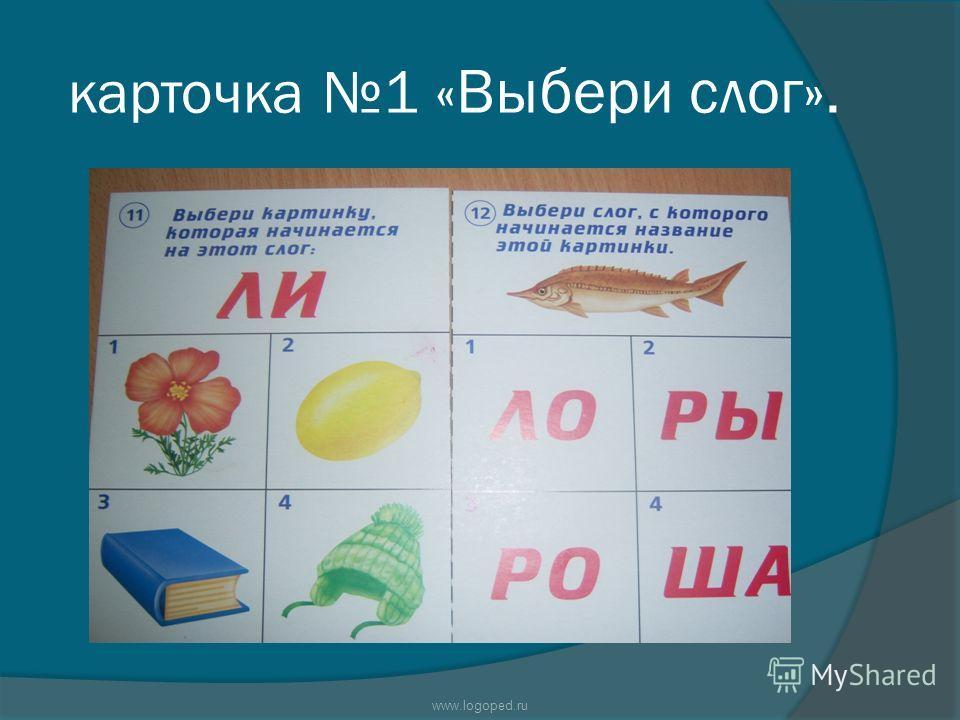 карточка 1 « Выбери слог». www.logoped.ru