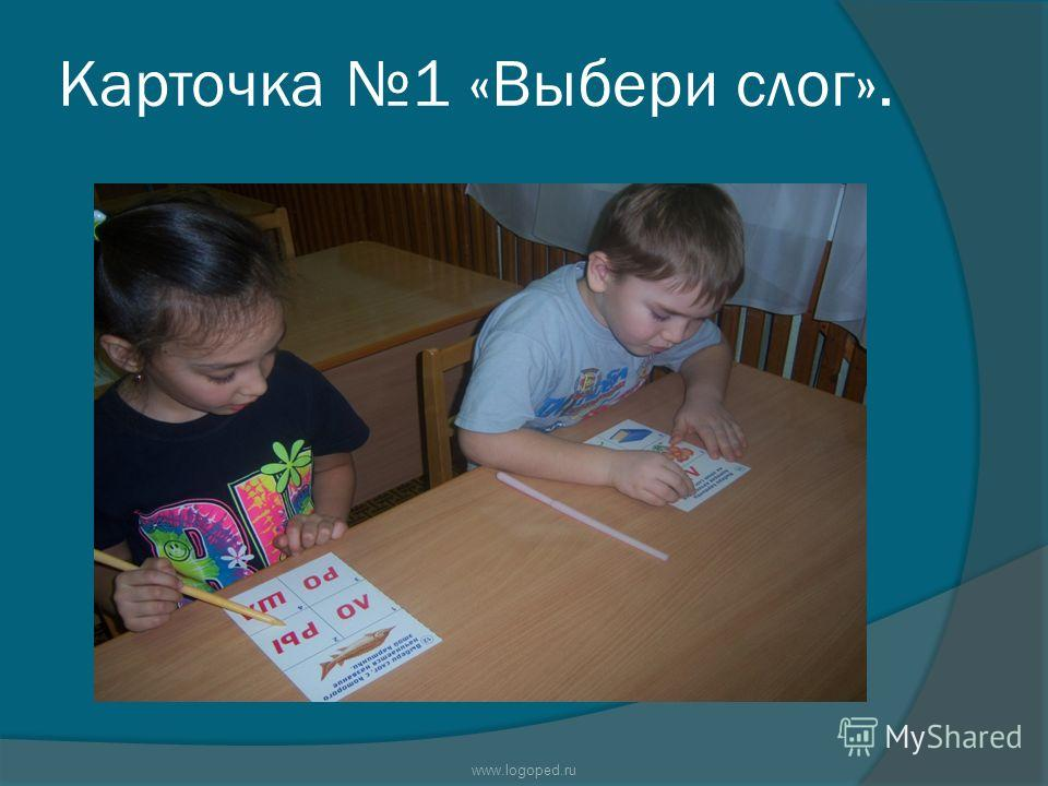 Карточка 1 «Выбери слог». www.logoped.ru