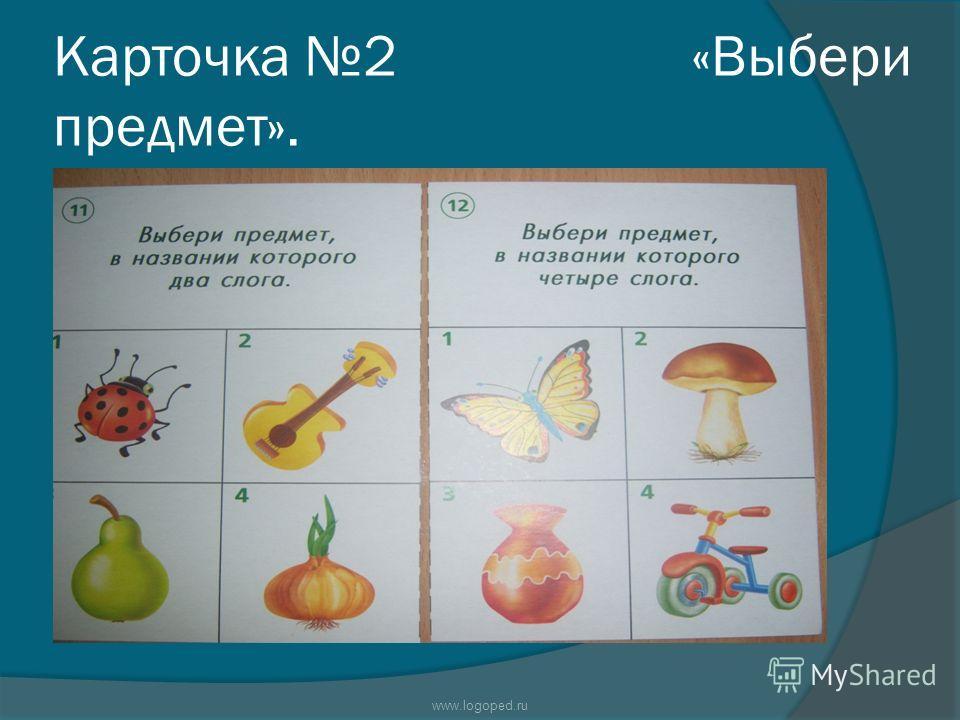 Карточка 2 «Выбери предмет». www.logoped.ru