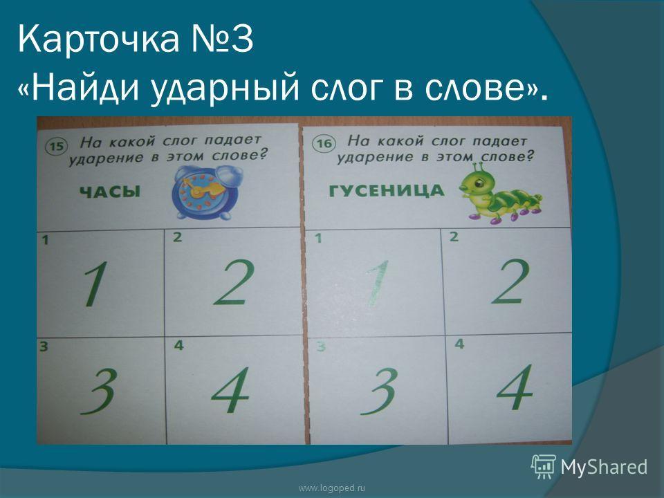 Карточка 3 «Найди ударный слог в слове». www.logoped.ru