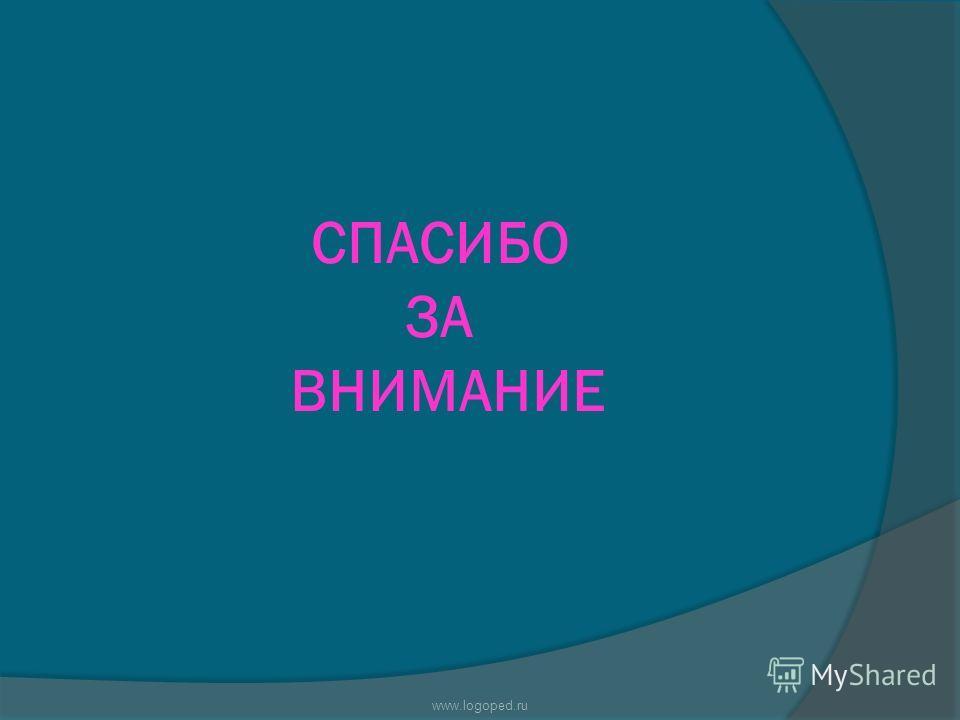 СПАСИБО ЗА ВНИМАНИЕ www.logoped.ru
