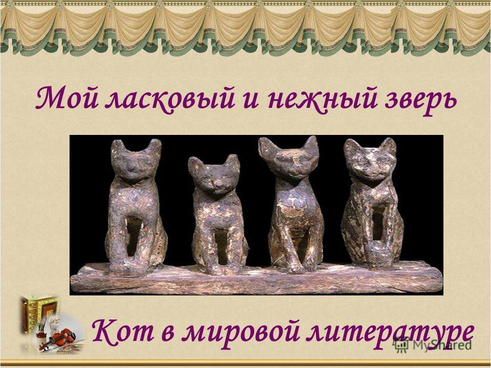 Кот в мировой литературе Мой ласковый и нежный зверь