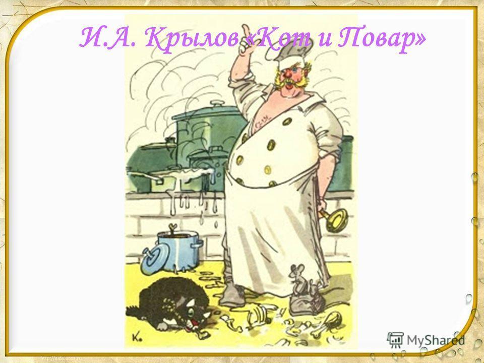 И.А. Крылов «Кот и Повар»