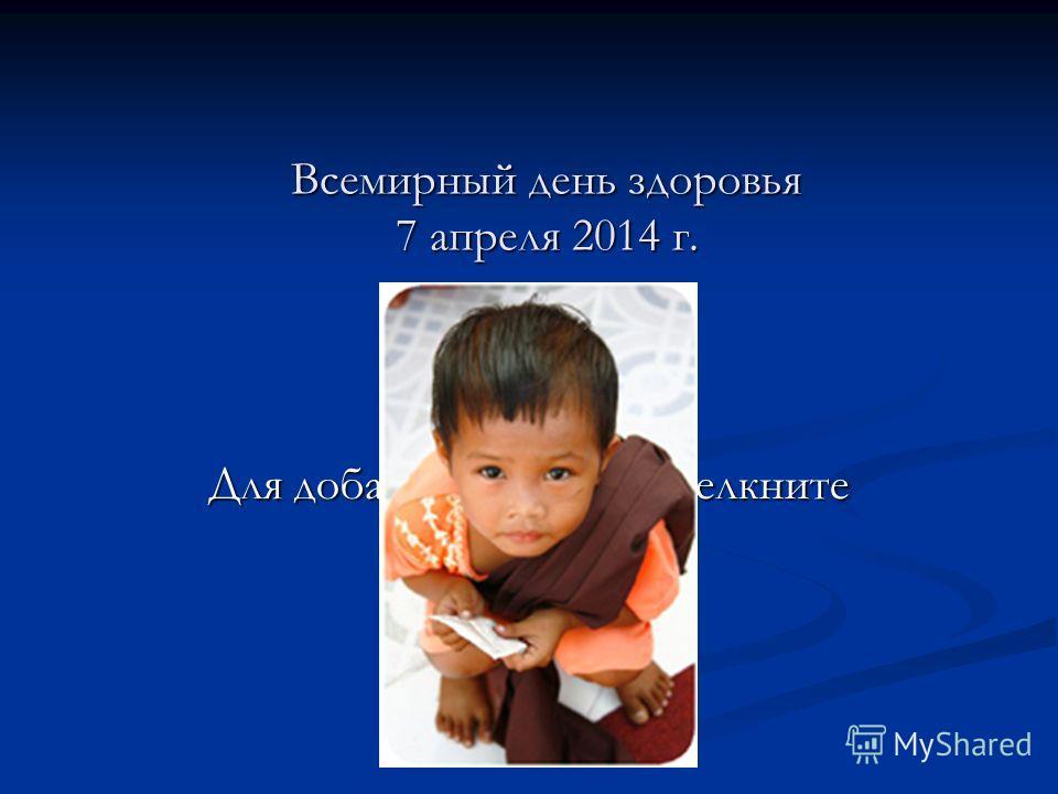Для добавления текста щелкните мышью Всемирный день здоровья 7 апреля 2014 г.
