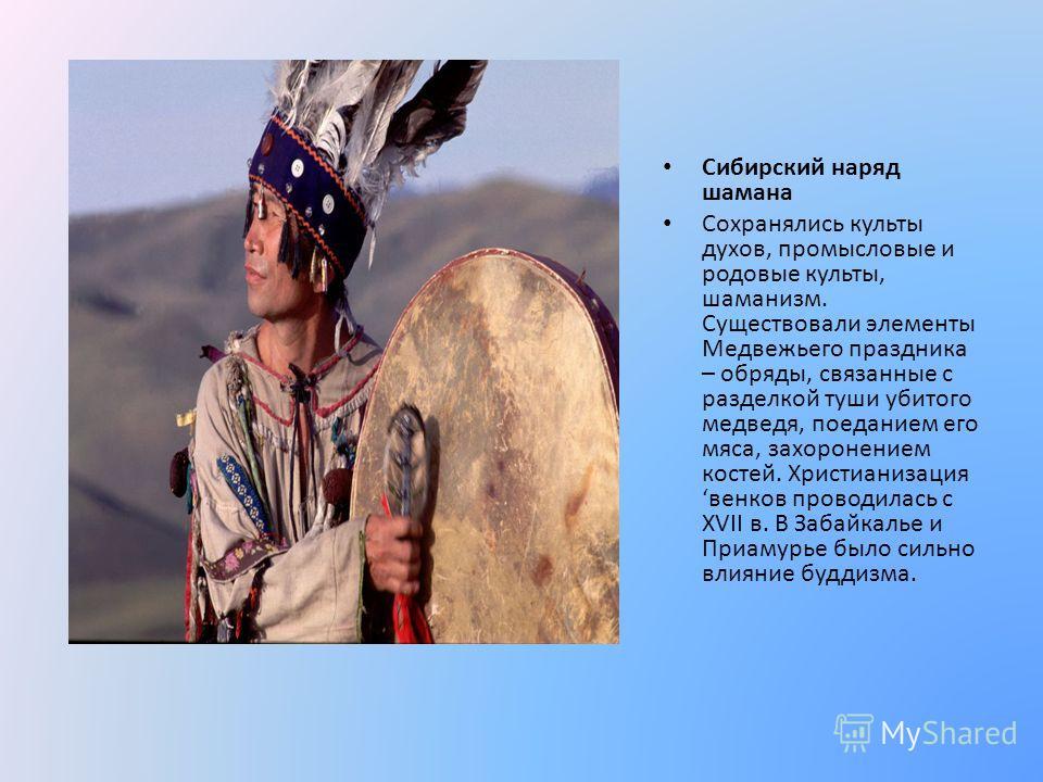 Сибирский наряд шамана Сохранялись культы духов, промысловые и родовые культы, шаманизм. Существовали элементы Медвежьего праздника – обряды, связанные с разделкой туши убитого медведя, поеданием его мяса, захоронением костей. Христианизация венков п