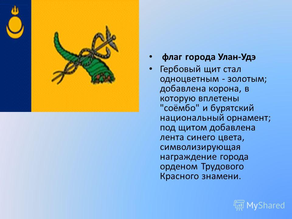 флаг города Улан-Удэ Гербовый щит стал одноцветным - золотым; добавлена корона, в которую вплетены