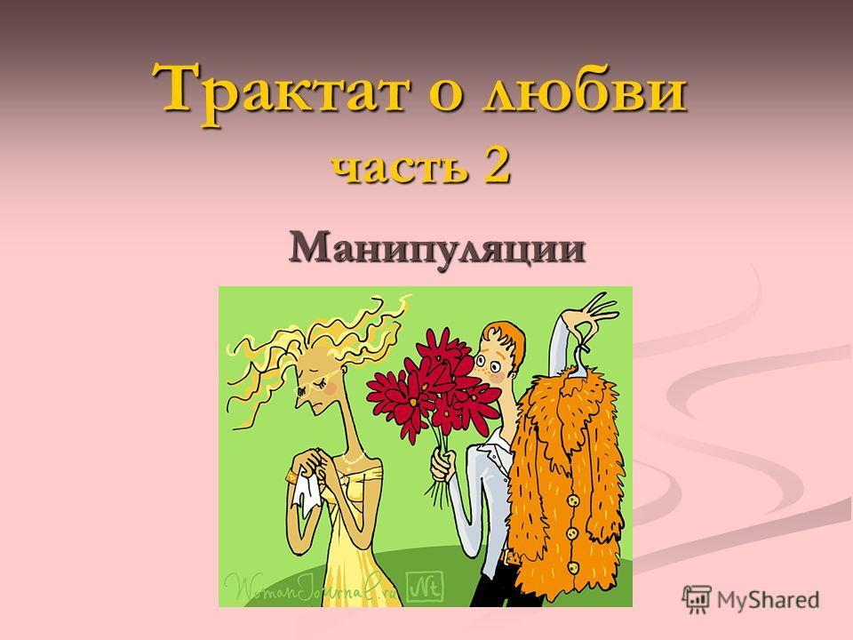 Трактат о любви часть 2 Манипуляции