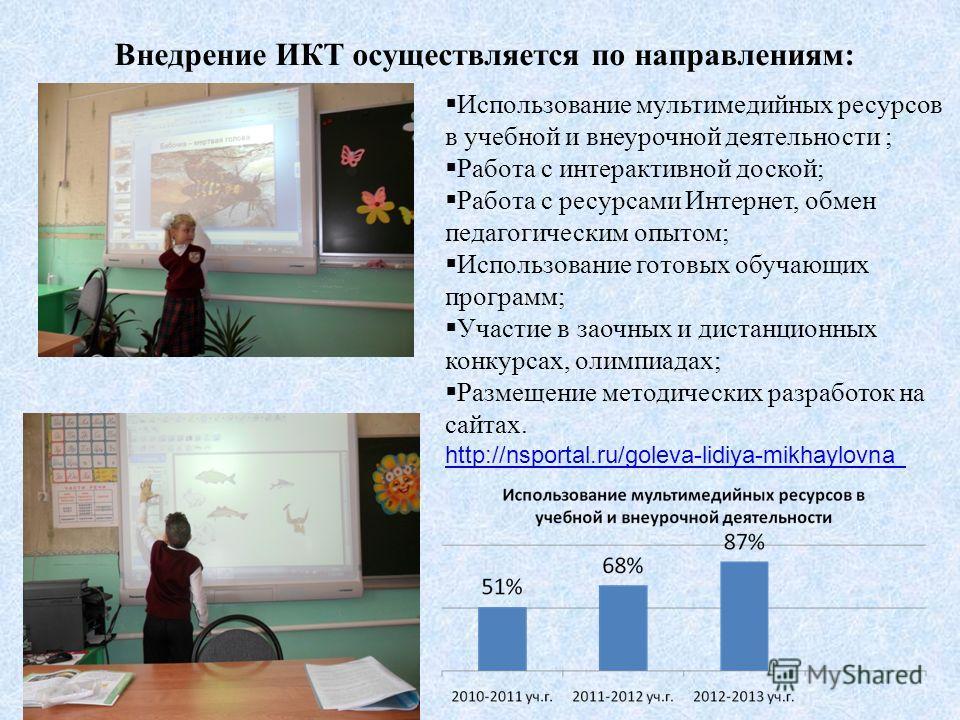 Внедрение ИКТ осуществляется по направлениям: Использование мультимедийных ресурсов в учебной и внеурочной деятельности ; Работа с интерактивной доской; Работа с ресурсами Интернет, обмен педагогическим опытом; Использование готовых обучающих програм