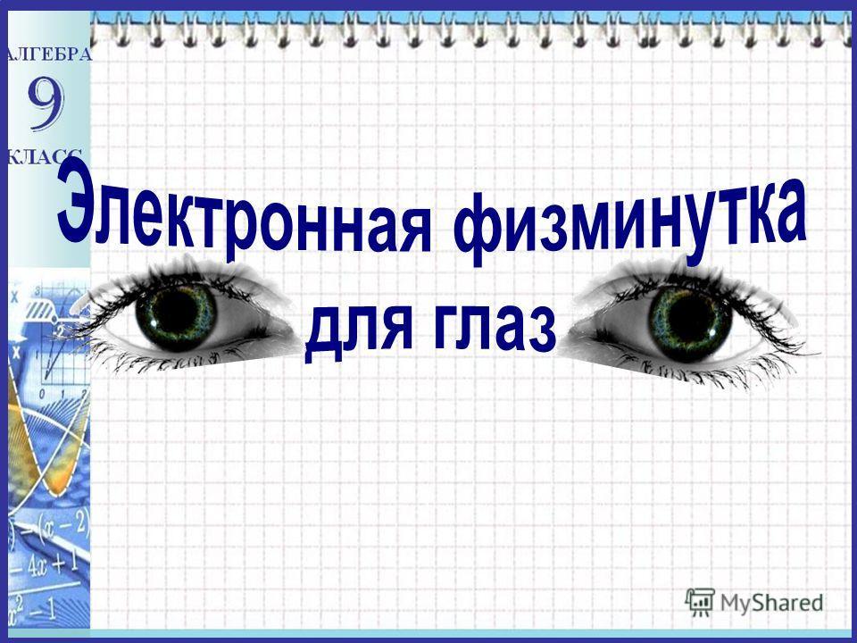 306 (в) стр. 86 6 х² - 13 х + 5 0 327 (а) стр. 92 (х - 2) (х -5)(х -12) 0 Работа с учебником !
