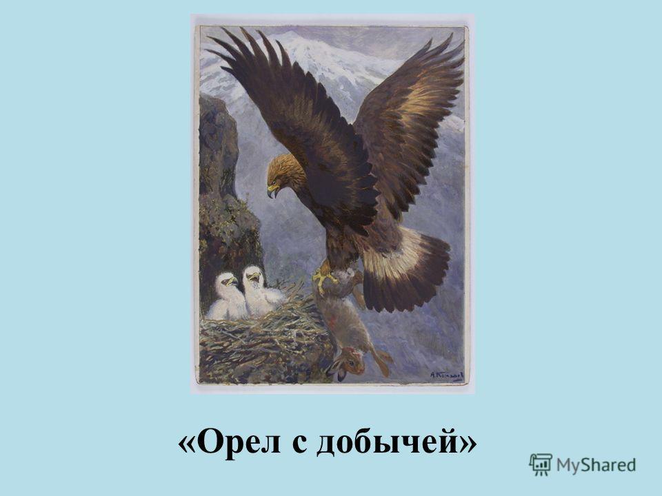 «Орел с добычей»