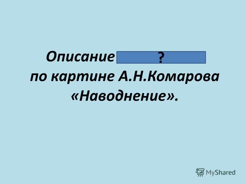 Описание животного по картине А.Н.Комарова «Наводнение». ?