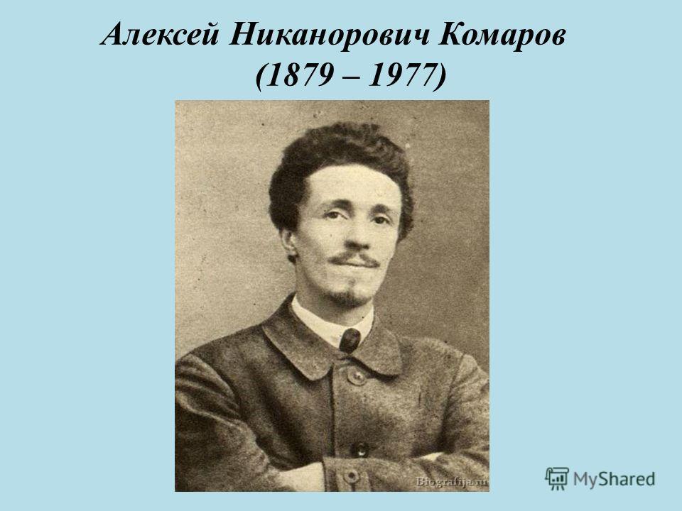 Алексей Никанорович Комаров (1879 – 1977)