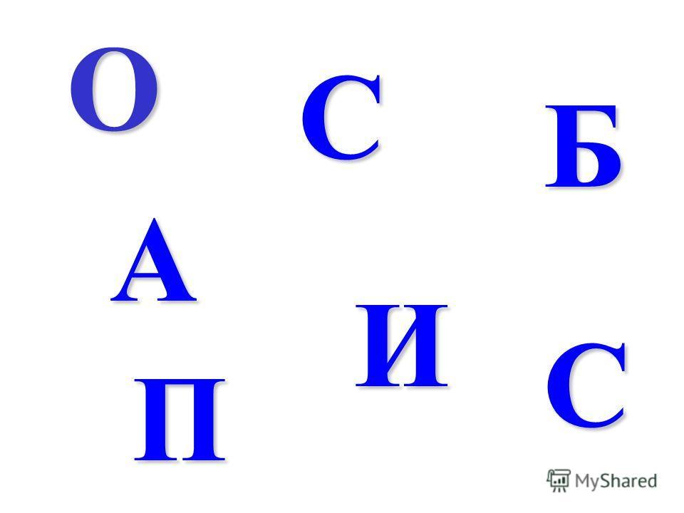 О С Б С И П А