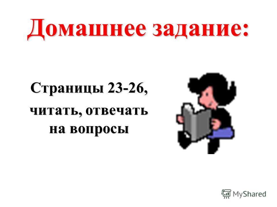 Домашнее задание: Страницы 23-26, читать, отвечать на вопросы