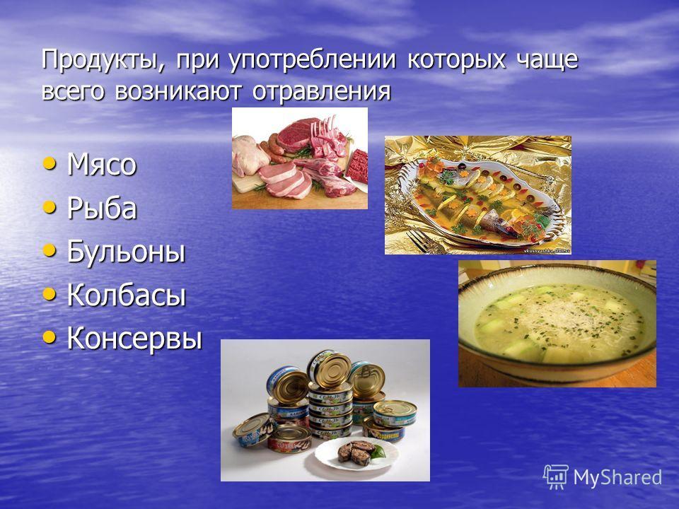 Продукты, при употреблении которых чаще всего возникают отравления Мясо Мясо Рыба Рыба Бульоны Бульоны Колбасы Колбасы Консервы Консервы