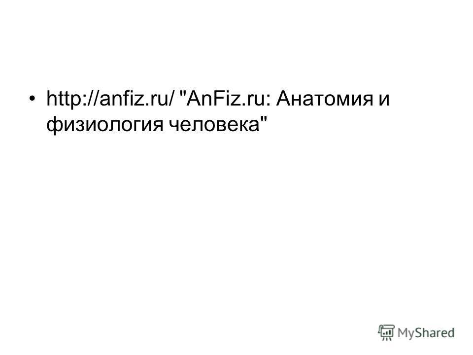 http://anfiz.ru/ AnFiz.ru: Анатомия и физиология человека