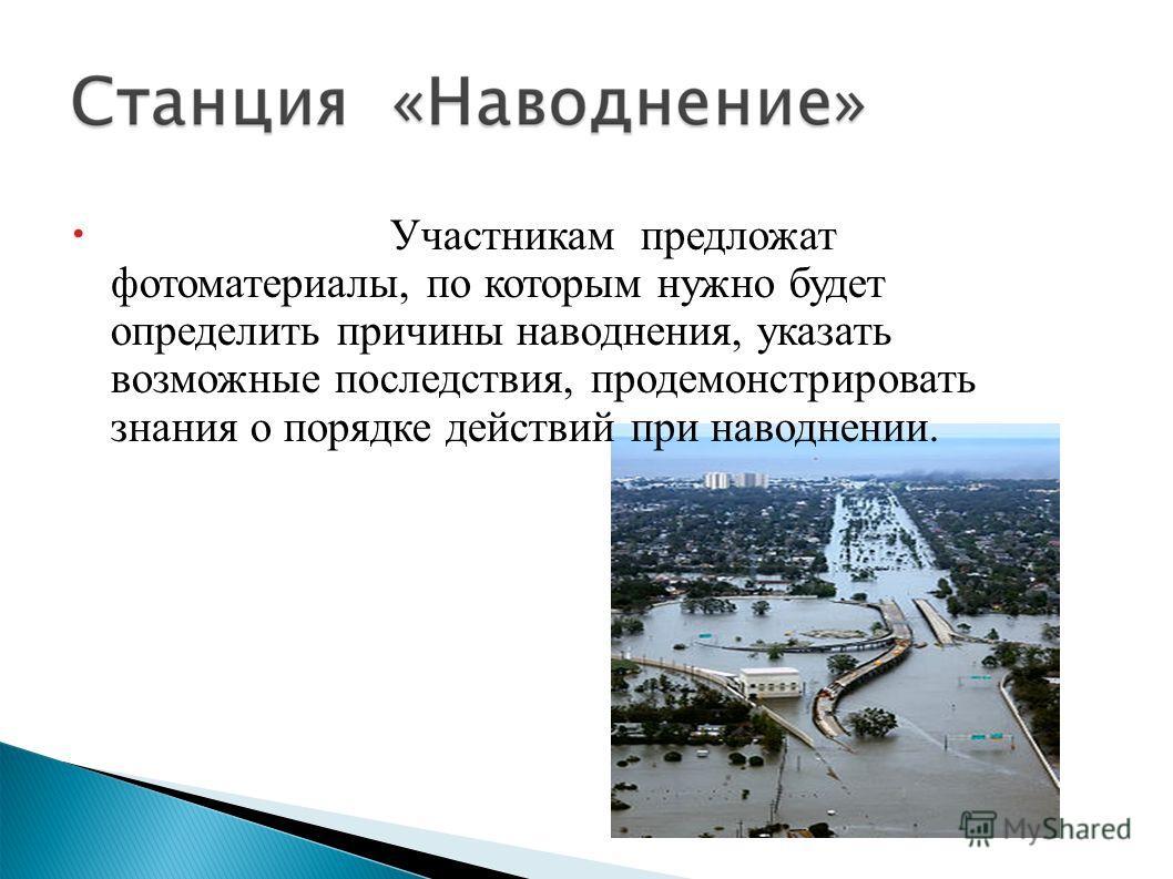 Участникам предложат фотоматериалы, по которым нужно будет определить причины наводнения, указать возможные последствия, продемонстрировать знания о порядке действий при наводнении.