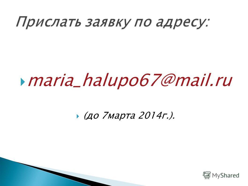 maria_halupo67@mail.ru (до 7 марта 2014 г.).