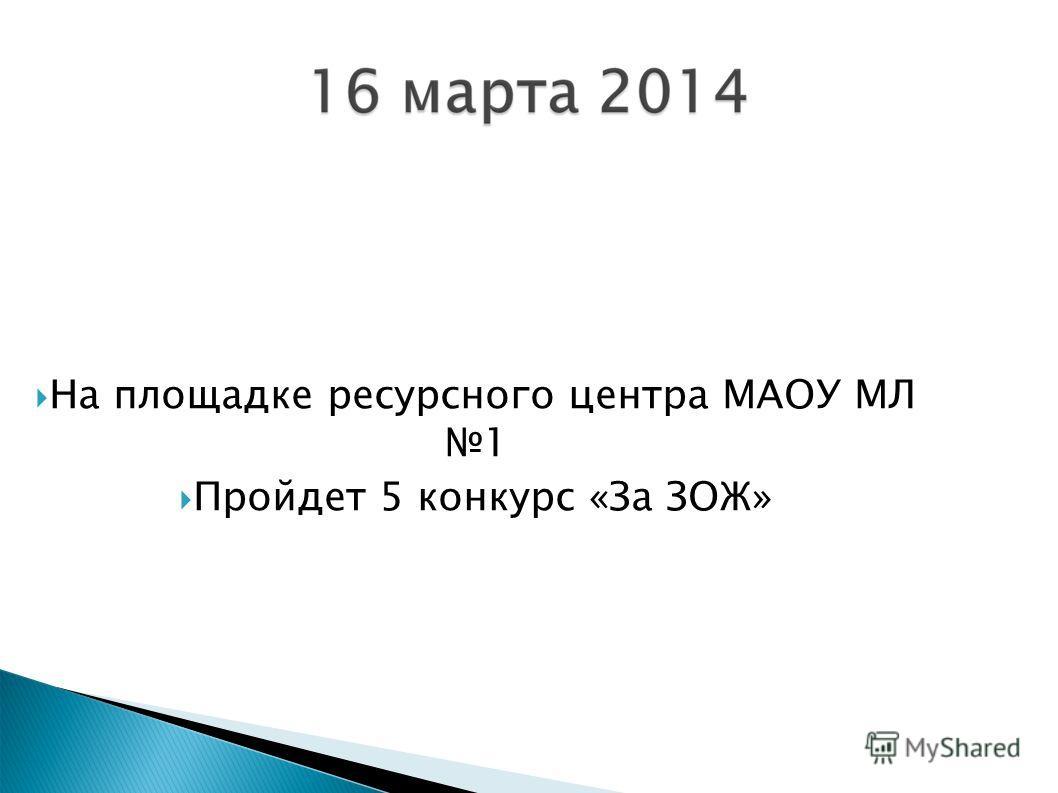 На площадке ресурсного центра МАОУ МЛ 1 Пройдет 5 конкурс «За ЗОЖ»