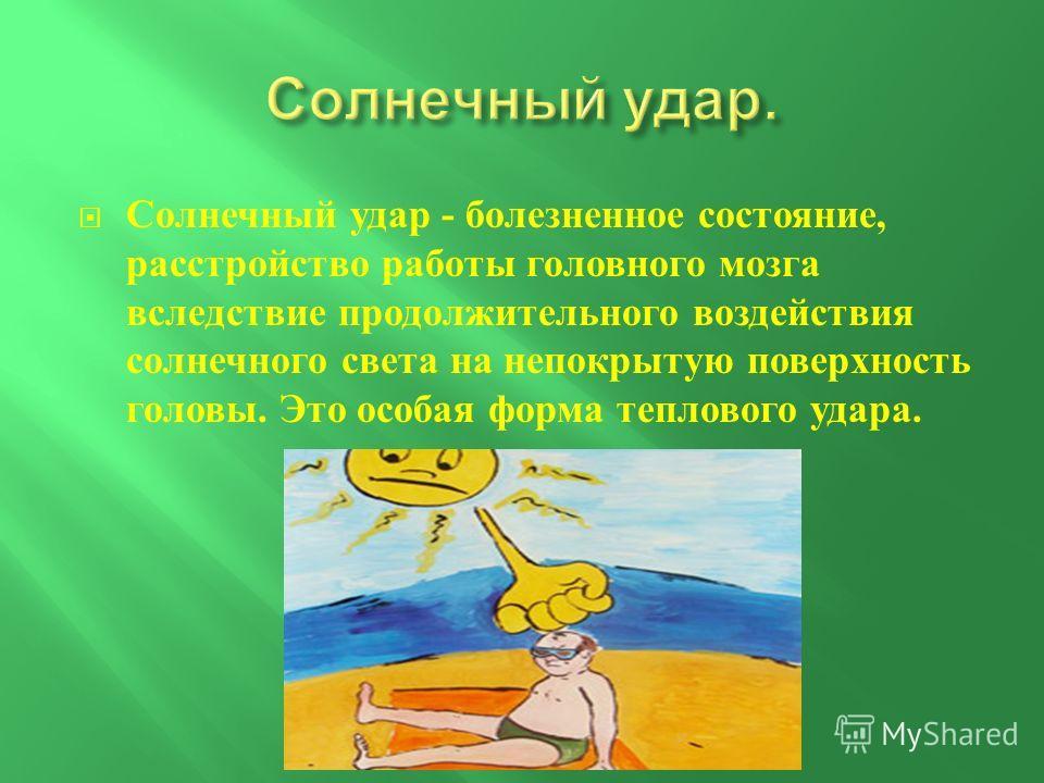 Солнечный удар - болезненное состояние, расстройство работы головного мозга вследствие продолжительного воздействия солнечного света на непокрытую поверхность головы. Это особая форма теплового удара.