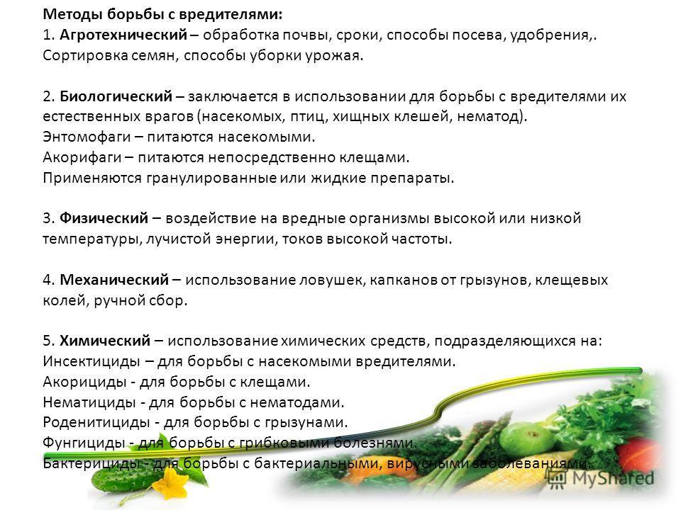Методы борьбы с вредителями: 1. Агротехнический – обработка почвы, сроки, способы посева, удобрения,. Сортировка семян, способы уборки урожая. 2. Биологический – заключается в использовании для борьбы с вредителями их естественных врагов (насекомых,