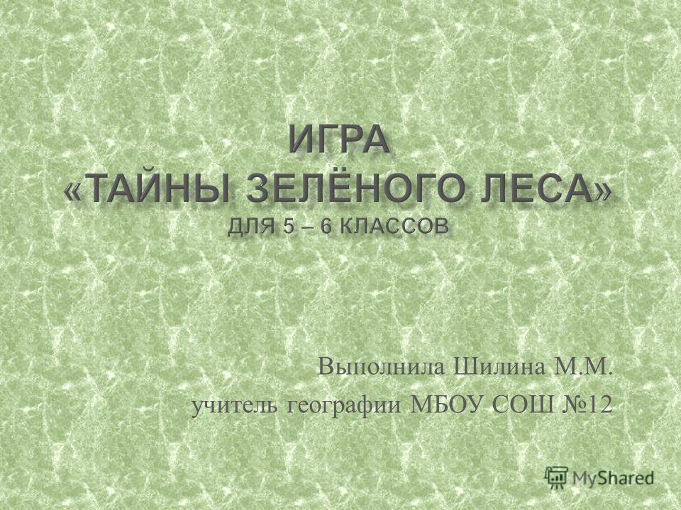 Выполнила Шилина М. М. учитель географии МБОУ СОШ 12