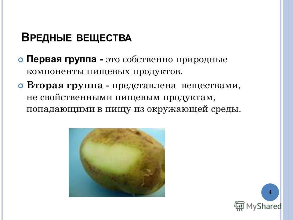 В РЕДНЫЕ ВЕЩЕСТВА Первая группа - это собственно природные компоненты пищевых продуктов. Вторая группа - представлена веществами, не свойственными пищевым продуктам, попадающими в пищу из окружающей среды. 4