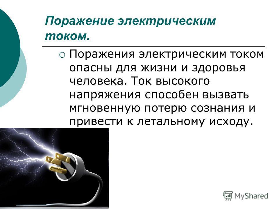 Поражение электрическим током. Поражения электрическим током опасны для жизни и здоровья человека. Ток высокого напряжения способен вызвать мгновенную потерю сознания и привести к летальному исходу.