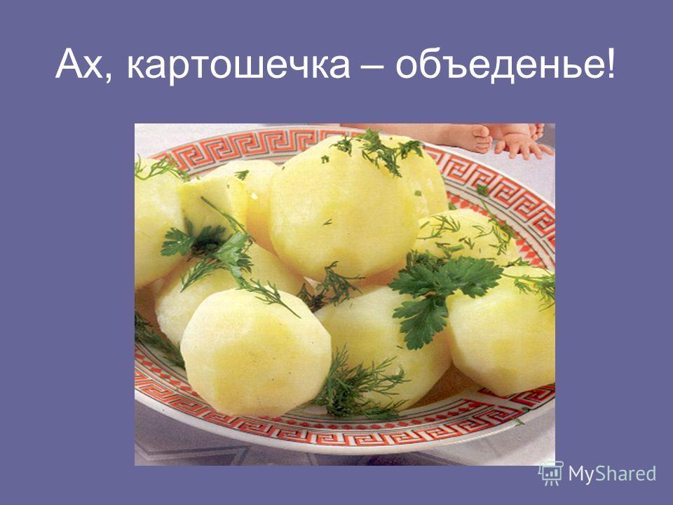 Ах, картошечка – объеденье!