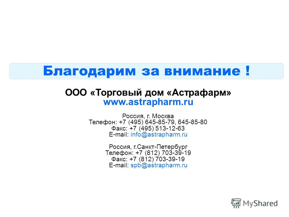 ООО «Торговый дом «Астрафарм» www.astrapharm.ru Россия, г. Москва Телефон: +7 (495) 645-85-79, 645-85-80 Факс: +7 (495) 513-12-63 E-mail: info@astrapharm.ru Россия, г.Санкт-Петербург Телефон: +7 (812) 703-39-19 Факс: +7 (812) 703-39-19 E-mail: spb@as
