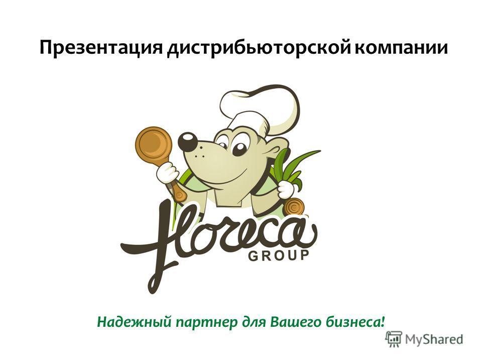 Презентация дистрибьюторской компании Надежный партнер для Вашего бизнеса!