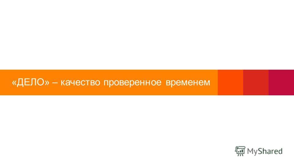 «ДЕЛО» – качество проверенное временем