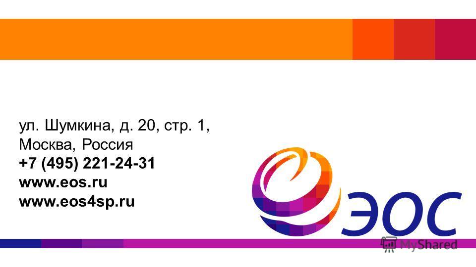 ул. Шумкина, д. 20, стр. 1, Москва, Россия +7 (495) 221-24-31 www.eos.ru www.eos4sp.ru