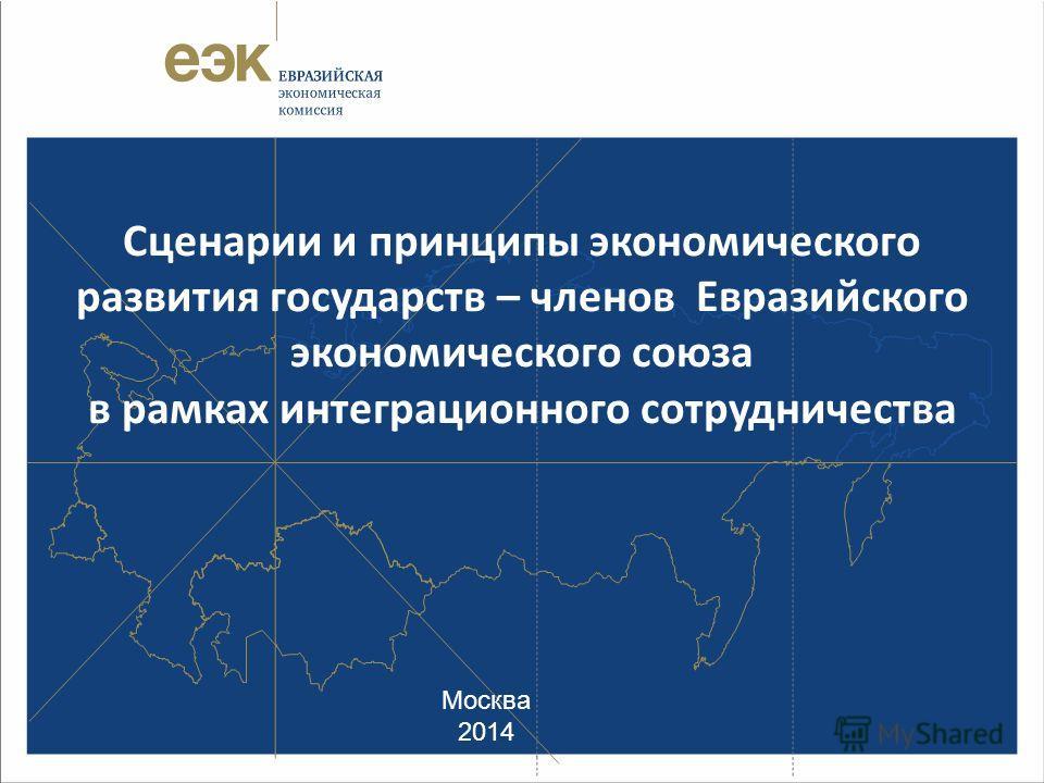 Москва 2014 Сценарии и принципы экономического развития государств – членов Евразийского экономического союза в рамках интеграционного сотрудничества