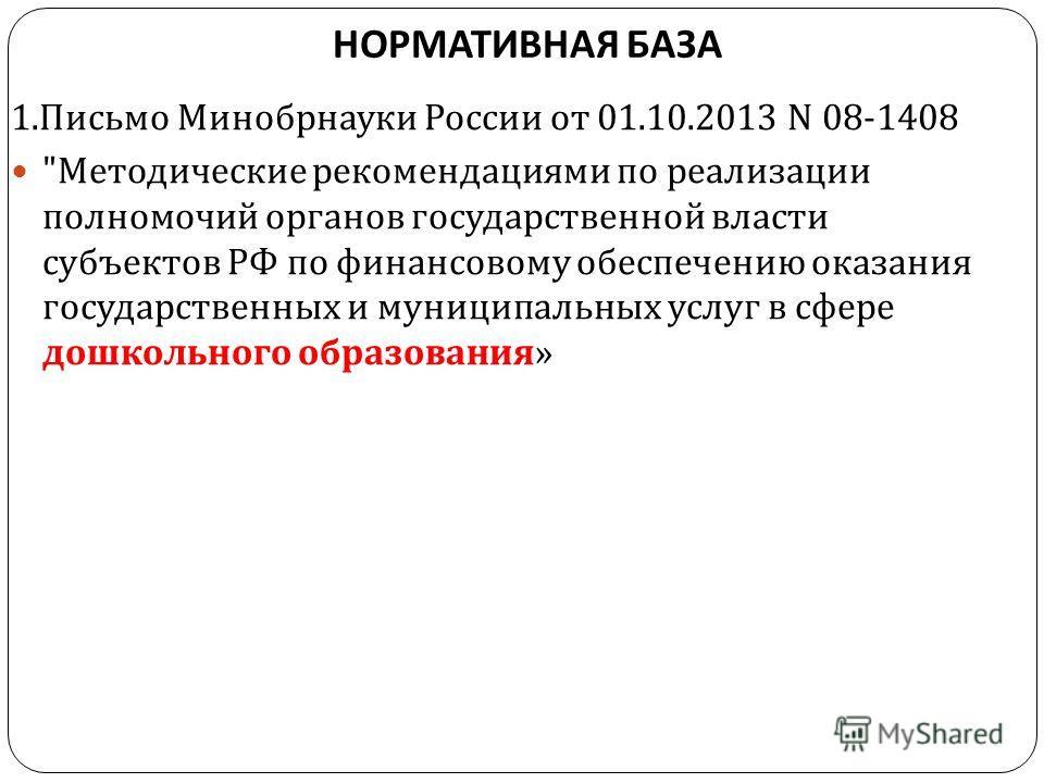 НОРМАТИВНАЯ БАЗА 1. Письмо Минобрнауки России от 01.10.2013 N 08-1408