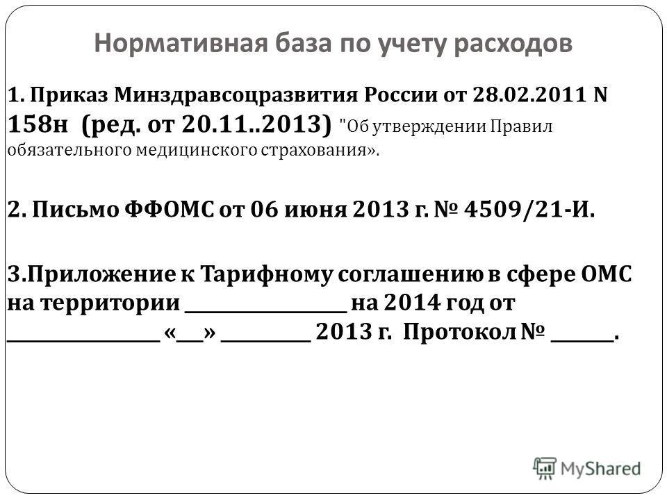 Нормативная база по учету расходов 1. Приказ Минздравсоцразвития России от 28.02.2011 N 158 н ( ред. от 20.11..2013)