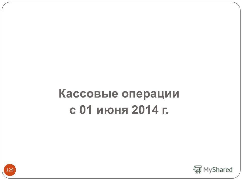 Кассовые операции с 01 июня 2014 г. 129 Налогообложение государственных ( муниципальных ) учреждений в 2014 г.