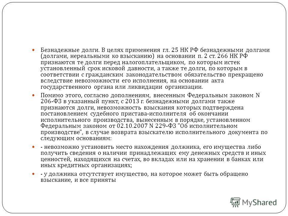 Безнадежные долги. В целях применения гл. 25 НК РФ безнадежными долгами ( долгами, нереальными ко взысканию ) на основании п. 2 ст. 266 НК РФ признаются те долги перед налогоплательщиком, по которым истек установленный срок исковой давности, а также