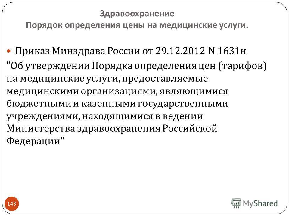 Здравоохранение Порядок определения цены на медицинские услуги. Приказ Минздрава России от 29.12.2012 N 1631 н