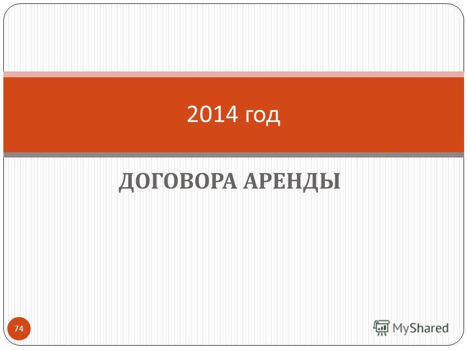 ДОГОВОРА АРЕНДЫ 74 2014 год