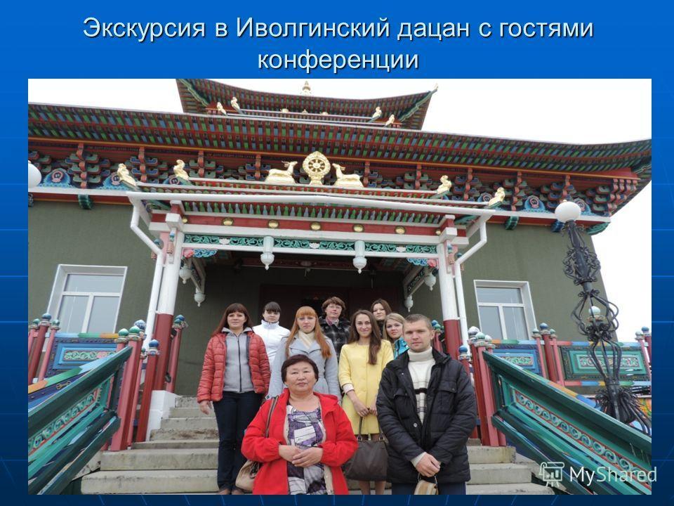 Экскурсия в Иволгинский дацан с гостями конференции